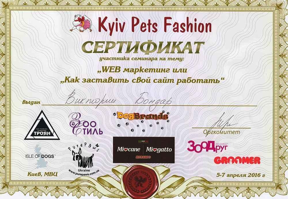 Сертификат Kyib Pers Fashion