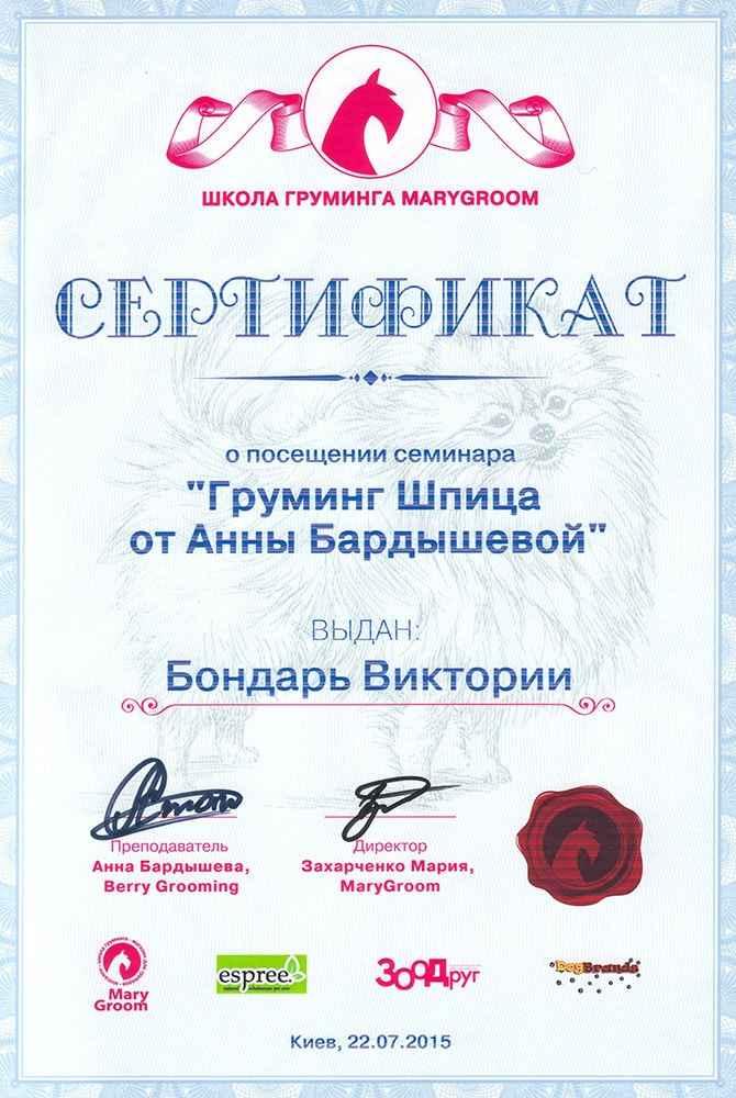 Груминг шпица - сертификат школы груминга