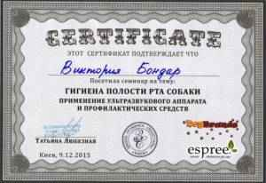 Гигиена полости рта собаки, сертификат